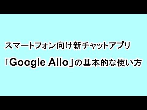 スマートフォン向け新チャットアプリ「Google Allo」の基本的な使い方