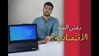 Dell Inspiron 3593 Review-مراجعة لابتوب ديل 3593