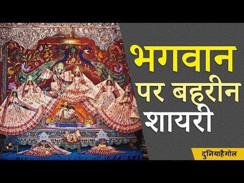 God Shayari In Hindi | गॉड शायरी | ईश्वर शायरी
