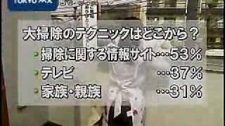 大掃除のノウハウはネットから / 大掃除中の事故に注意! thumbnail