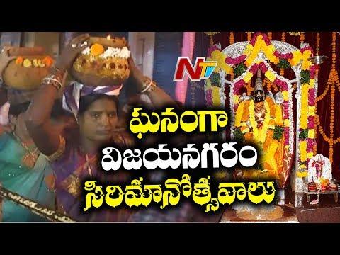 Sirimanu Utsavam Celebrations : Huge Devotees Rush at Pydithalli Ammavaru Temple | NTV