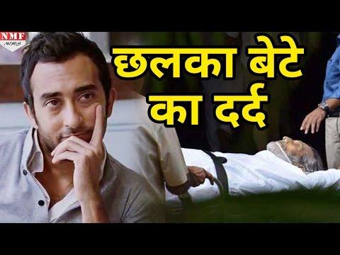 Rahul Khanna ने बयां किया अपने पिता से दूर होने का दर्द