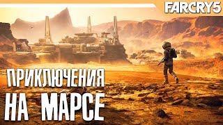 ФАР КРАЙ 5 НА МАРСЕ - FAR CRY 5: Lost on Mars