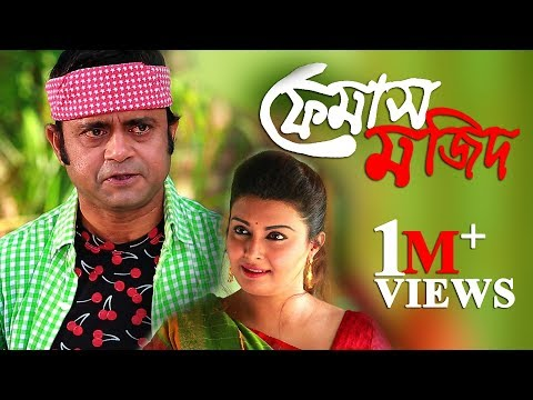 Comedy Natok 2019 Famous Mozid | কমেডি নাটক ফেমাস মজিদ | Ah Kha Mo Hasan, Mukti, Apu, Prima
