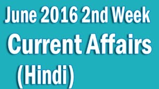Current Affairs 2016 June 2nd Week in Hindi for SBI Clerk PO SSC