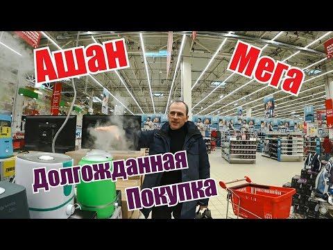 За Покупками в Ашан. ТЦ Мега. Обзор наших Покупок. Ростов на Дону.