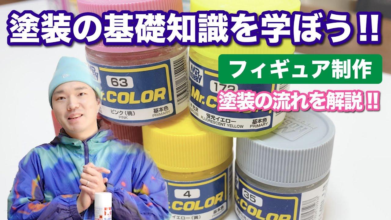 【フィギュア制作】塗装の流れを解説!!塗装の基礎知識を学ぼう!!オリジナルフィギュアを作ろう⑥