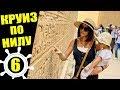 ЕГИПЕТ. КРУИЗ ПО НИЛУ! КАК РАЗРУШАЮТ ХРАМЫ? Храм Себека в Ком-Омбо. ОТДЫХ В ЕГИПТЕ #6