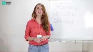 Жесты оратора. Искусство речи / VideoForMe - видео уроки