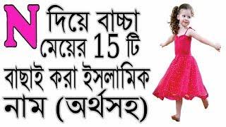 N অক্ষর দিয়ে কন্যা শিশুর 15 টি সুন্দর ইসলামিক নাম/islamic name for girls