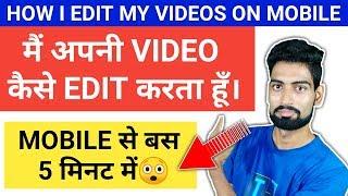 How I Edit My Videos On Mobile | मैं अपनी Video कैसे Edit करता हूँ। Best video Editor