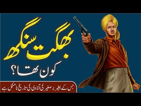 History of Bhagat Singh 23 March 1931 II Documentary