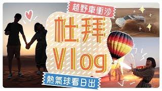 杜拜搭熱氣球看日出????比坐飛機還舒服!杜拜Vlog????????