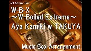 """W-B-X ~W-Boiled Extreme~/Aya Kamiki W TAKUYA [Music Box] (""""Kamen Rider W"""" Theme Song)"""