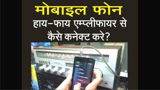 HOW TO CONNECT MOBILE PHONE WITH HI-FI MUSIC SYSTEM