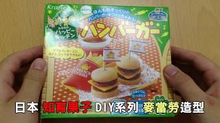 Repeat youtube video Popin' Cookin DIY動手做做看 #2 麥當勞套餐(可食用) [老婆]