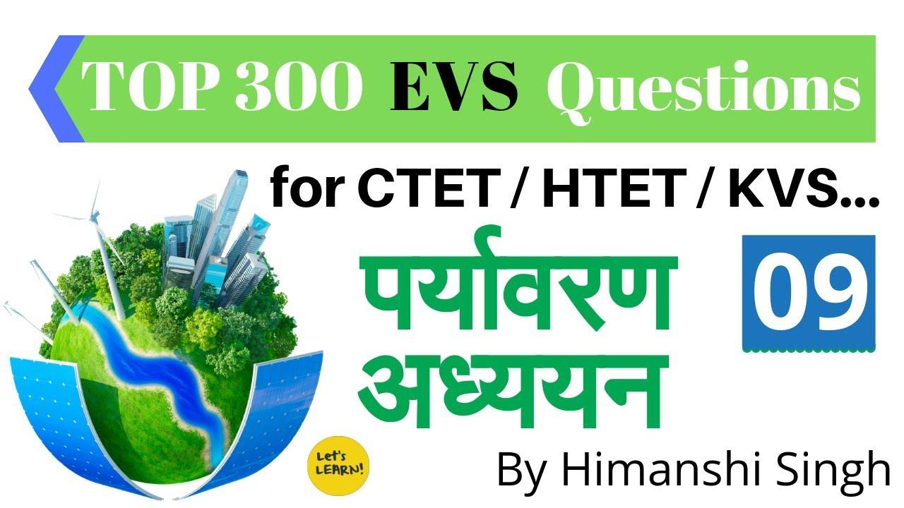 EVS Important Questions for CTET,HTET,UP-TET,KVS,DSSSB,NVS