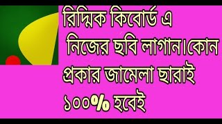 How To Change Ridmik Keyboard Backround Photo By Bangla