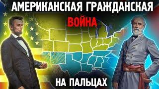 Гражданская война в США за 6 минут