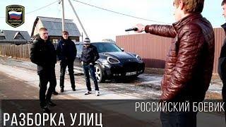 СМЕШНОЙ БОЕВИК - Разборка Улиц 2017 / Фильм для мужиков новинки 2017