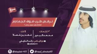 شيلة طررب | نرقص طرب فوق الجماجم | - اداء فهد بن فصلا / حصريا 2017