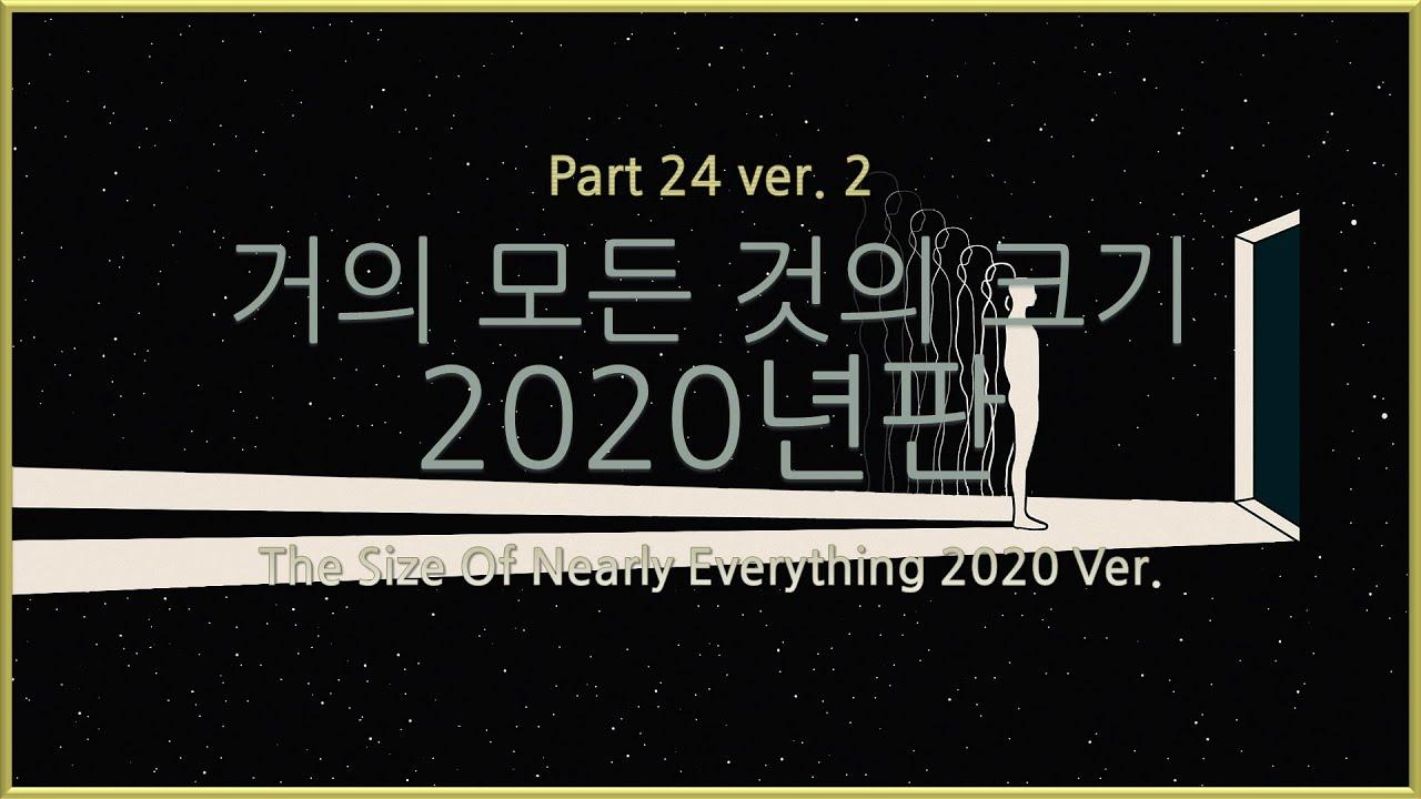 모든 것의 크기 2020 Part 24 ver.2[Last Uproad Video]