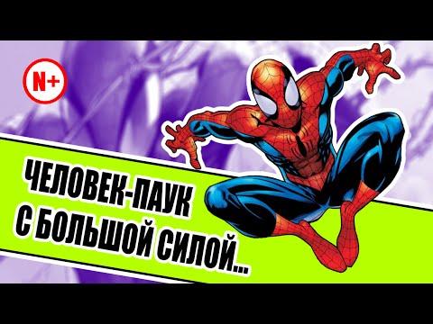 (Ultimate) Человек-паук. История персонажа (Spider-man) (Комикс-Гайд #65) / Negative PLUS