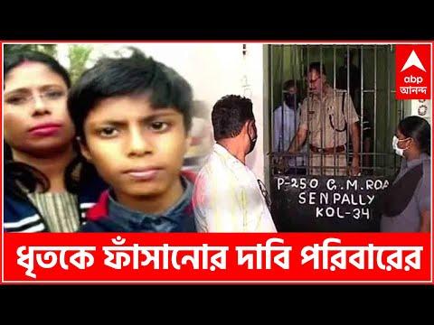 Behala Double Murder: 'সঞ্জয়কে ফাঁসিয়েছে পুলিশ', দাবি পর্ণশ্রীকাণ্ডে ধৃতের পরিবারের   Bangla News