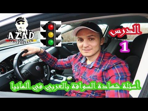 تعلم اسئلة شهادة السواقة بالعربي مع آزاد في ألمانيا - الدرس (1)🚘🚦
