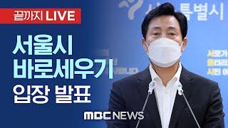 오세훈 서울시장, 서울시 바로세우기 입장 발표 - [끝…