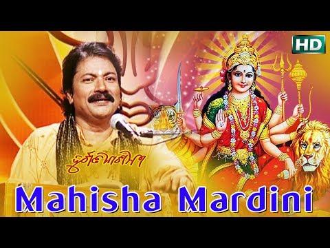 MAHISHA MARDINI ମହିଷ ମର୍ଦ୍ଦିନୀ || Album-Durgati Nasini || Arabinda Muduli || Sarthak Music