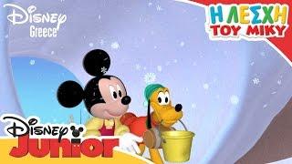 Η Λέσχη του Μίκυ - Ο Πλούτο το σκυλί-διασώστης | Mickey Mouse Clubhouse - Pluto The Rescue Dog