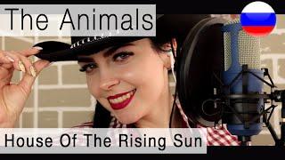 Скачать The Animals House Of The Rising Sun на русском перевод