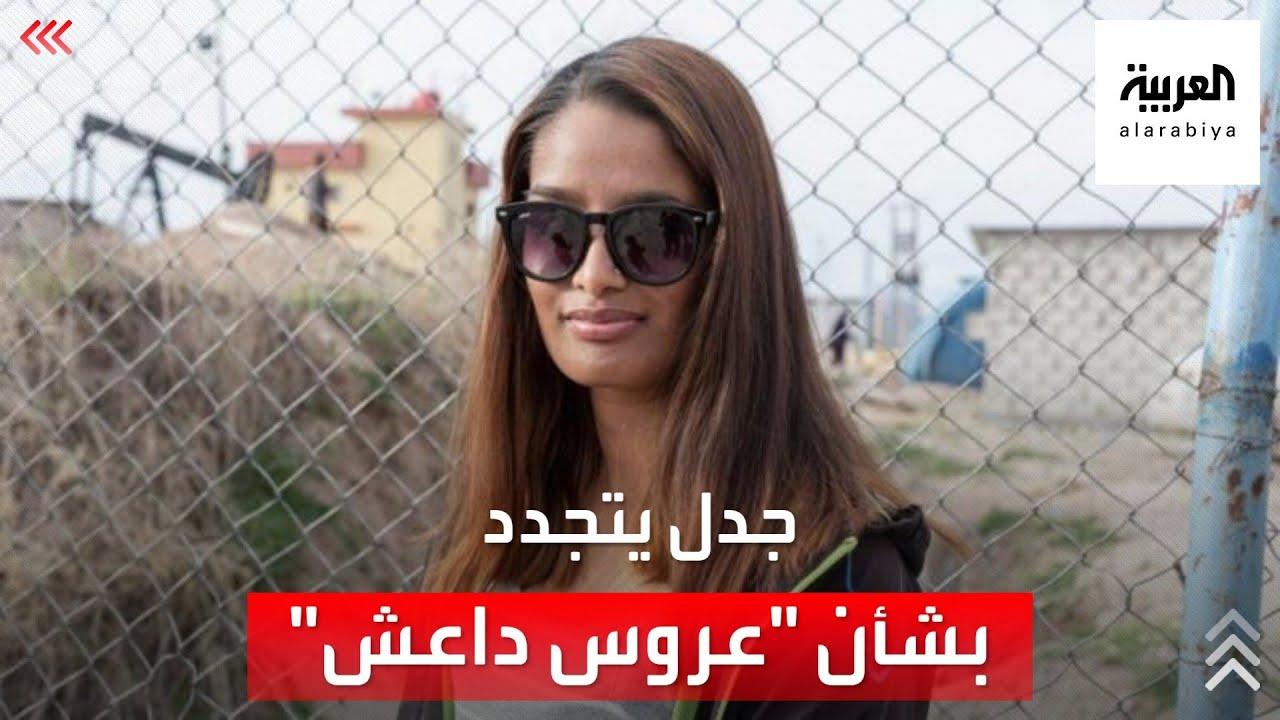هذا جديد قضية شميما بيغوم الشهيرة بعروس داعش  - نشر قبل 2 ساعة