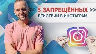 5 запрещенных действий в Инстаграм. Продвижение МЛМ в социальных сетях