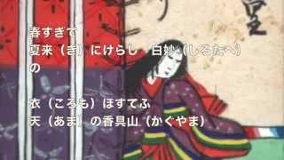 演奏&作曲:金子将昭(ジャズピアニスト) masaaki kaneko (jazz pianist) http://www.masaaki-kaneko.com/ 百人一首曲付けプロジェクト □今回の歌□ーーーーー 春すぎ ...