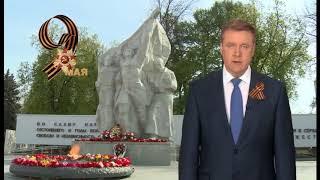 Поздравление Губернатора Рязанской области Н.В. Любимова с Днём Победы