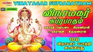 விநாயகர் சுப்ப்ரபாதம் | Vinayagar Suprabatham | Vinayagar Padalgal | Mahanadhi Shobana|T L Maharajan