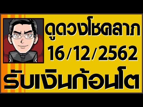 ดูดวงโชคลาภ ราศีไหนจะถูกหวย ได้เงินก้อนโต งวด 16/12/62