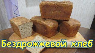 Семья Бровченко. Как печь хлеб на хмелевой закваске Стерлигова. (11.15г.)