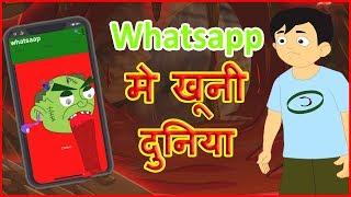 Whatsapp में खूनी दुनिया | Hindi Cartoon For Children | हिन्दी कार्टून