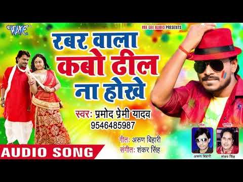 Pramod Premi Yadav (2019) का सबसे हिट HOLI गीत - Rabbar Wala Kabo Dhil Na Hokhe - Bhojpuri Holi Song