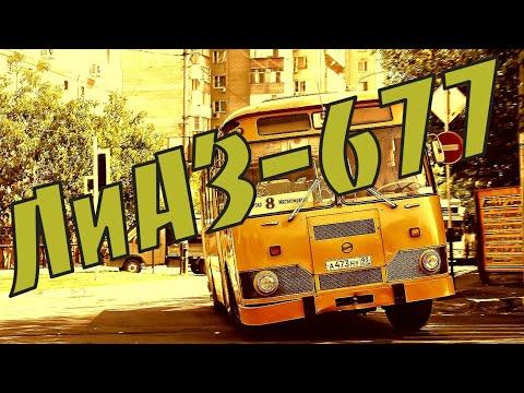Автобус ЛиАЗ 677 в советских фильмах, большая подборка(LiAZ-677 bus)