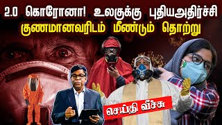 Seithi Veech 25-08-2020 IBC Tamil Tv