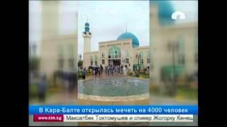 В Кара-Балте открылась мечеть на 4000 человек