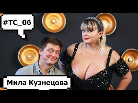 Мила Кузнецова. 13й размер груди, Модель плюс-сайз и 200 тысяч долларов