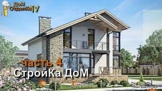 Стройка/Дом/Утепленная