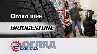 Огляд шин Bridgestone | Обзор шин Bridgestone