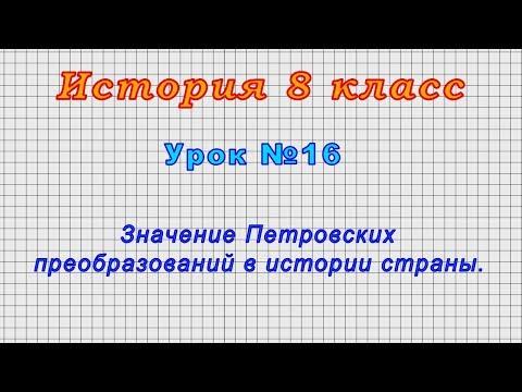 История 8 класс (Урок№16 - Значение Петровских преобразований в истории страны.)