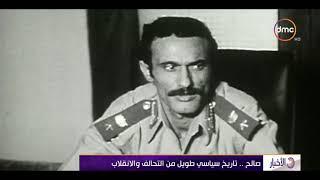 الأخبار - علي عبد الله صالح ... تاريخ سياسي طويل من التحالف والإنقلاب .. تعرف على تاريخه